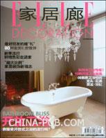 家居廊(2008年5月刊 总第46期)