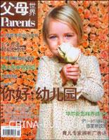 父母世界(2008.5月号)