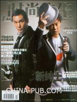 时尚先生(2008年第5期 总第33期)