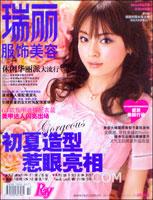 瑞丽.服饰美容(2008年5月号 总第284期)