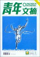 青年文摘.绿版(2008年5月 下月刊 总第408期)