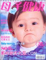 母子健康(2008年5月号 总第139期)