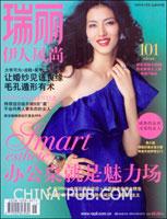 瑞丽.伊人风尚(2008年5月号 总第285期)