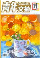 青年文摘.彩版(2008年5月 总第41期)