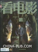 看电影(2008年第9期 总第368期)