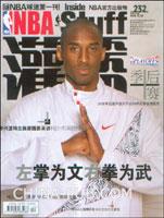 环球体育.灌蓝(2008年12期 总第232期)(赠精美海报)