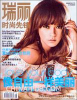 瑞丽.时尚先锋(2008年6月号 总第286期)