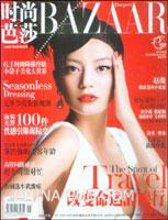 时尚芭莎(2008年6月号 总第173期)