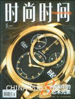 时尚时间(2008年5月刊)