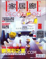 家居廊(2008年6月刊 总第47期)