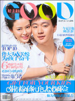 G00D好主妇(2008年6月号 总第110期)