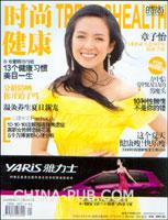 时尚健康.女健(2008年第6期 总161期)