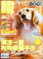 宠物世界.狗迷(2008年6月号 总145期)