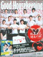 时尚《好管家》(2008年第6期 总第80期)