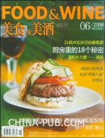 美食与美酒(2008年第6期 总第30期)