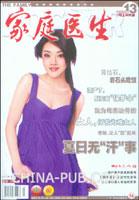 家庭医生(2008.13 7月上半月刊 总第393期)