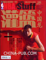 环球体育.灌蓝(2008年15期 总第235期)(赠精美海报)