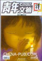 青年文摘.彩版(2008年6月 总第42期)