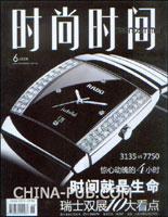 时尚时间(2008年6月刊)(随刊附赠104页瑞士两大表展双刊)