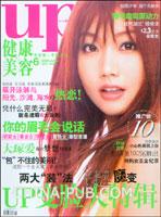 健康与美容(2008年6月刊)