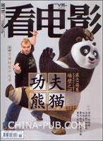 看电影(2008年第11期 总第371期)