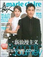 嘉人(2008年7月号 总第68期)