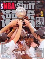 环球体育.灌蓝(2008年16期 总第236期)(赠精美海报)