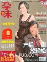 妈妈宝宝.孕味(2008年7月号 No.101)