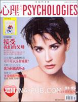 心理月刊(2008年7月号 总第24期)