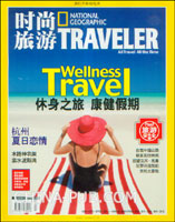 时尚旅游(2008年第7期 总第158期)