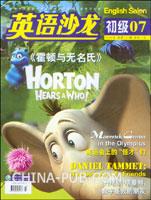 英语沙龙.初级(2008.7月号 总第298期)