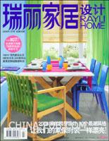 瑞丽家居设计(2008年7月号 总第90期)(随刊附赠《瑞丽新装家》)