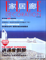 家居廊(2008年7月刊 总第48期)