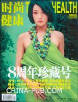 时尚健康.女健(2008年第7期 总163期)