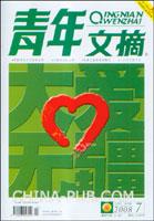 青年文摘.绿版(2008年7月 下月刊 总第406期)