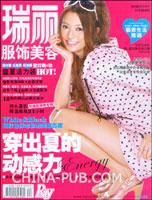瑞丽.服饰美容(2008年7月号 总第290期)