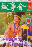 故事会(2008.7<下半月.绿版>)