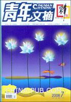 青年文摘.彩版(2008年7月 总第43期)