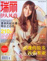 瑞丽.伊人风尚(2008年7月号 总第291期)