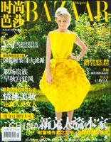 时尚芭莎(2008年8月号 总第177期)