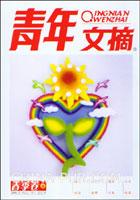 青年文摘(2008年1-3(上/下)合订本 总第399期)