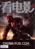 看电影(2008年7月上.第13期 总第374期)
