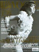 VOGUE服饰与美容(2008年8月号)