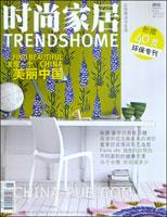 时尚家居(2008年第8期 总第1141期)(附赠40页环保专刊)