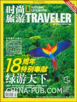 时尚旅游(2008年第8期 总第159期)