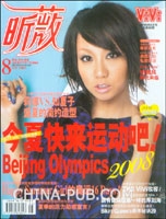 昕薇:服饰.美容.健康(2008年第8期 总第80期)