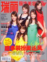 瑞丽.服饰美容(2008年8月号 总第293期)