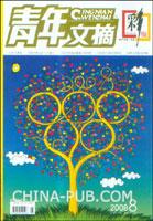 青年文摘.彩版(2008年8月 总第44期)