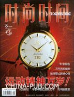时尚时间(2008年8月刊)