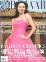 时尚芭莎(2008年9月号 总第179期)